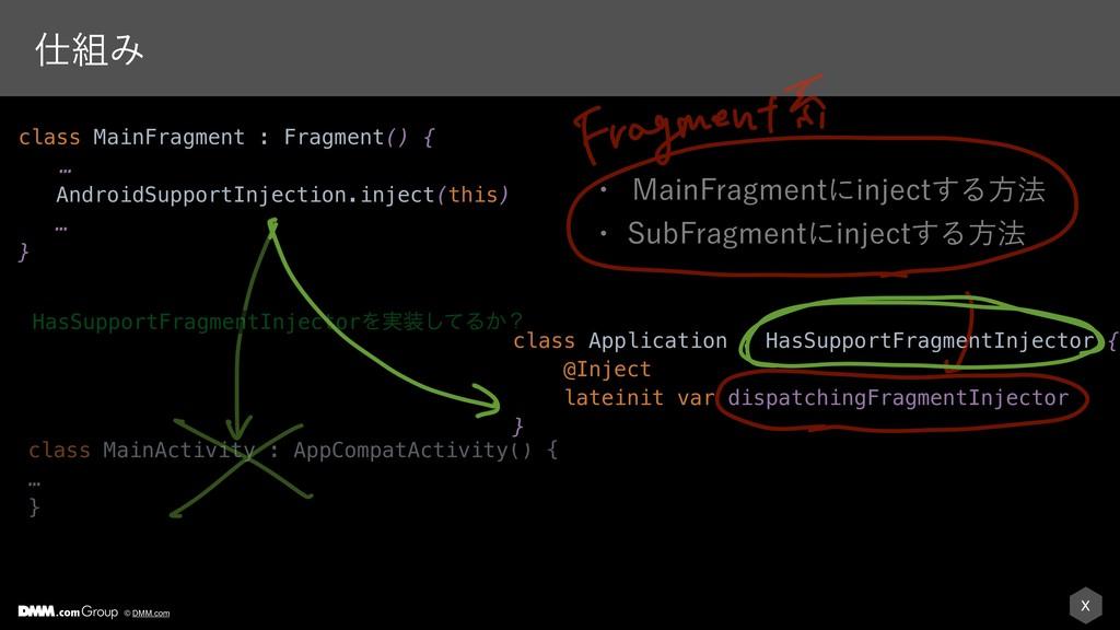 X © DMM.com Έ class MainFragment : Fragment()...