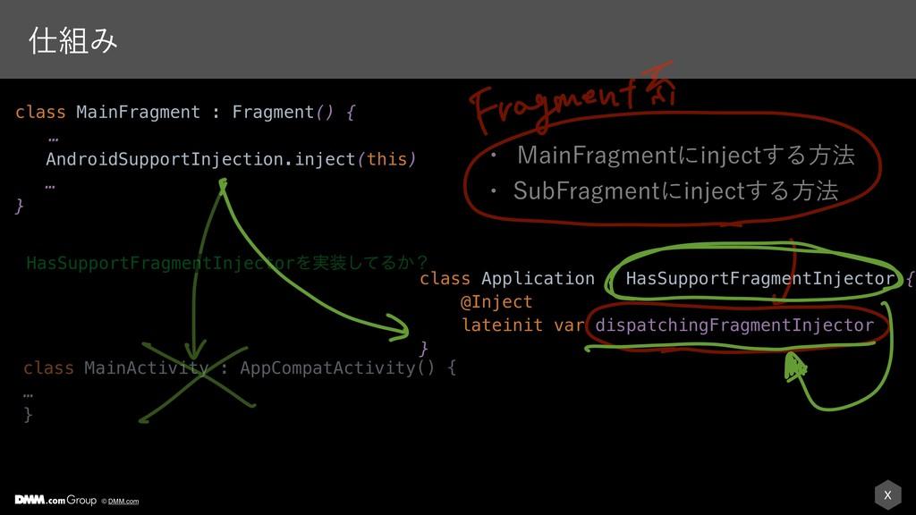X © DMM.com class Application : HasSupportFragm...