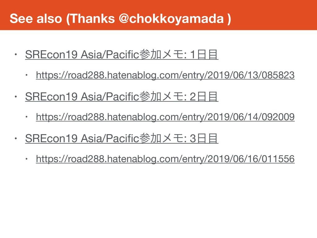 See also (Thanks @chokkoyamada ) • SREcon19 Asi...