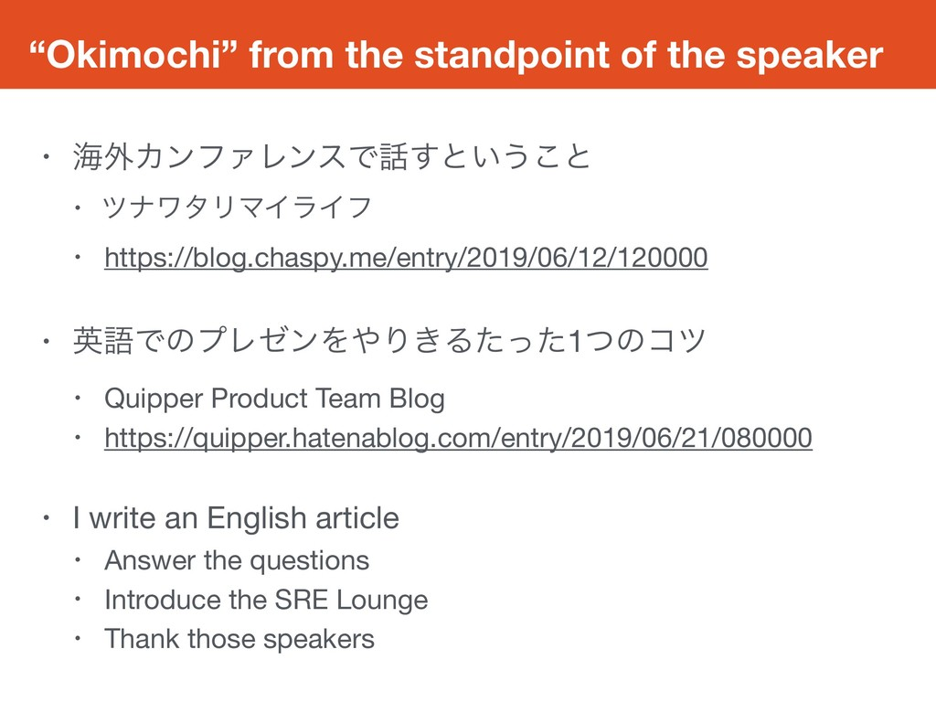 """""""Okimochi"""" from the standpoint of the speaker •..."""
