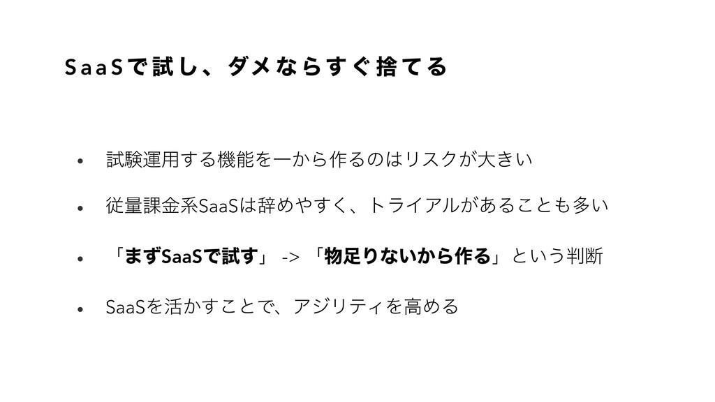 S a a S Ͱ ࢼ ͠ ɺ μϝ ͳ Β͢ ͙ ࣺ ͯ Δ • ࢼݧӡ༻͢ΔػΛҰ͔Β࡞...