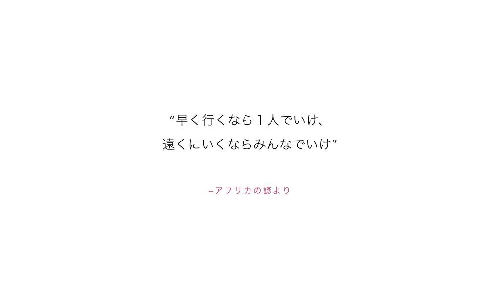 """– Ξ ϑ Ϧ Χ ͷ ᷾ Α Γ """"ૣ͘ߦ͘ͳΒ̍ਓͰ͍͚ɺ ԕ͘ʹ͍͘ͳΒΈΜͳͰ͍͚"""""""