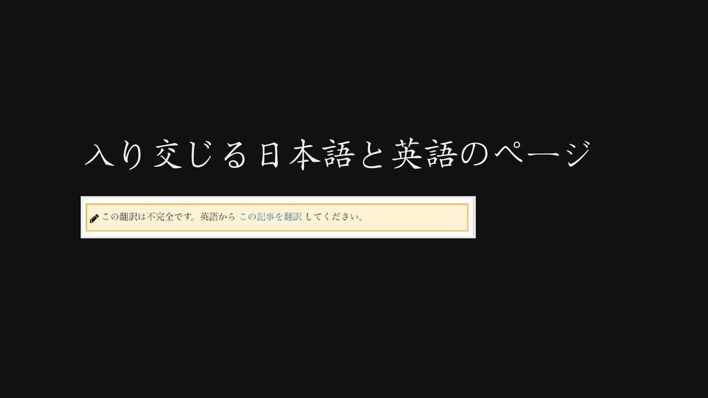入り交じる日本語と英語のページ