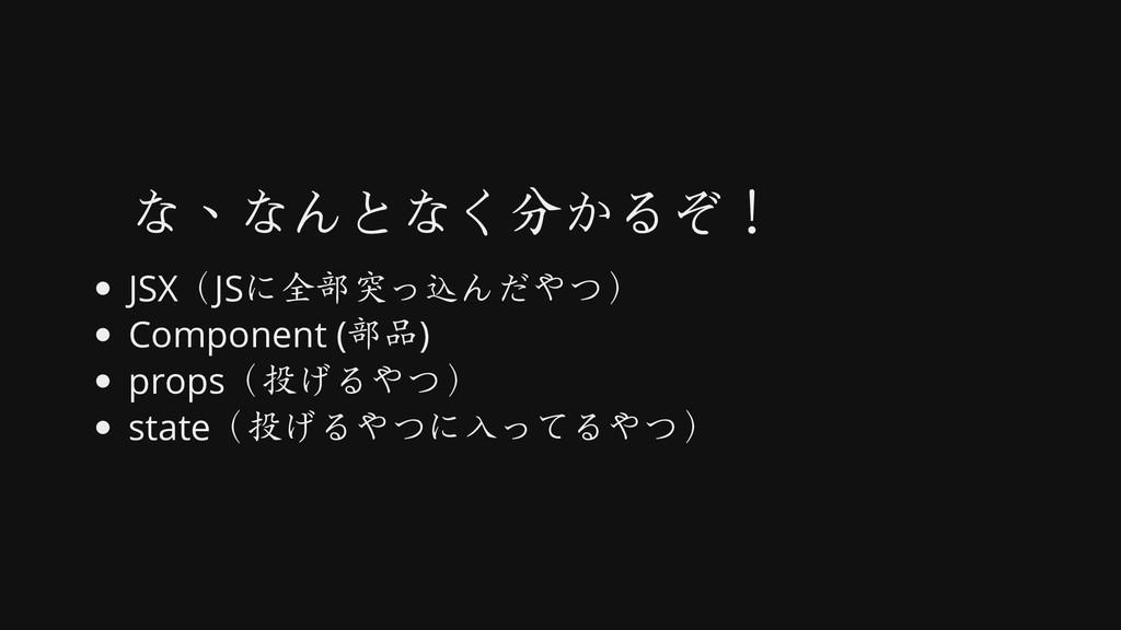 な、なんとなく分かるぞ! JSX(JSに全部突っ込んだやつ) Component (部品) p...