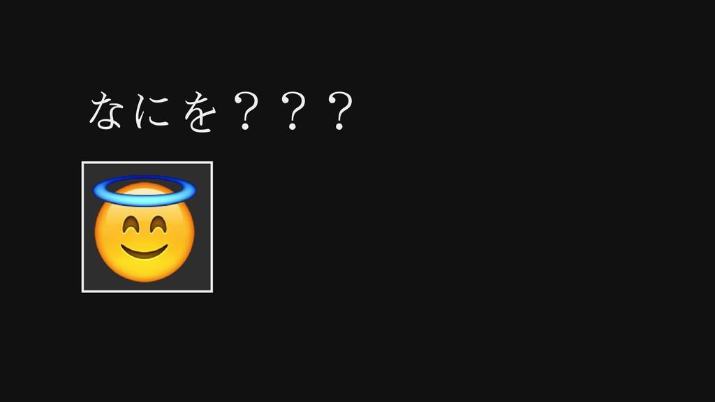 なにを???