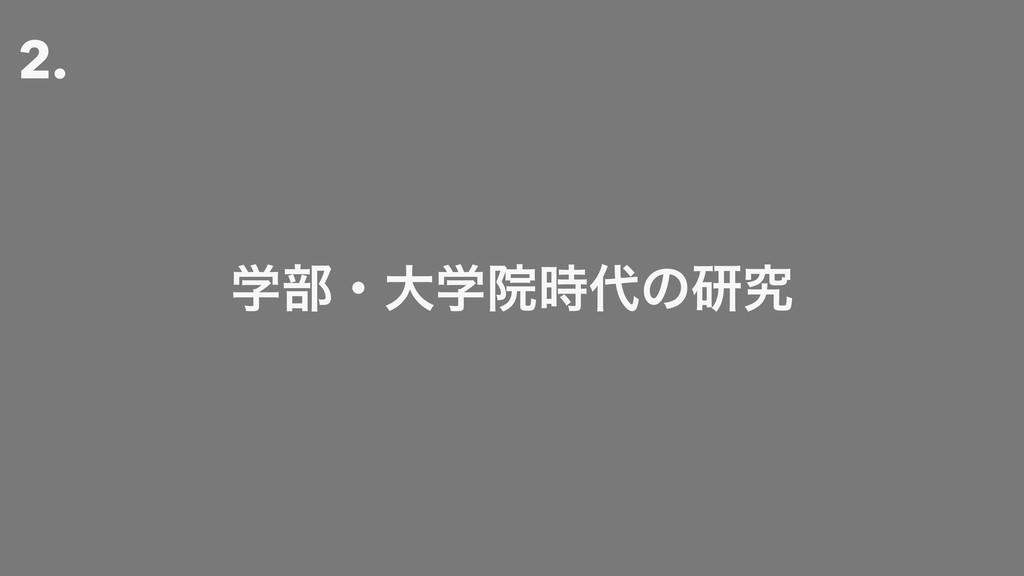 2. ֶ෦ɾେֶӃͷݚڀ