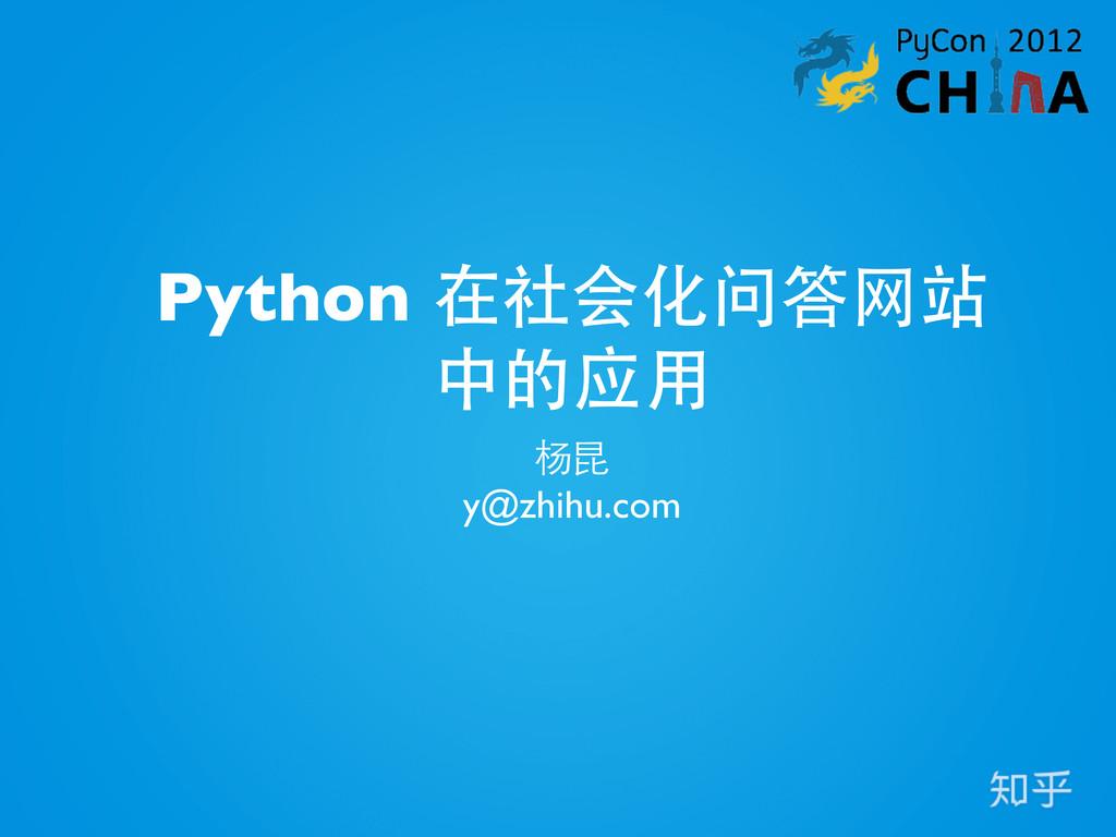 Python 在社会化问答⺴⽹网站 中的应⽤用 杨昆 y@zhihu.com