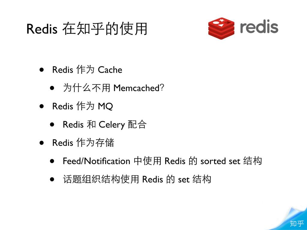 • Redis 作为 Cache • 为什么不⽤用 Memcached? • Redis 作为...