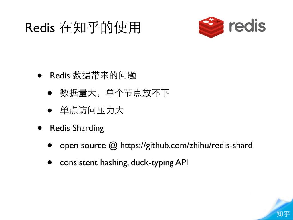 • Redis 数据带来的问题 • 数据量⼤大,单个节点放不下 • 单点访问压⼒力⼤大 • R...