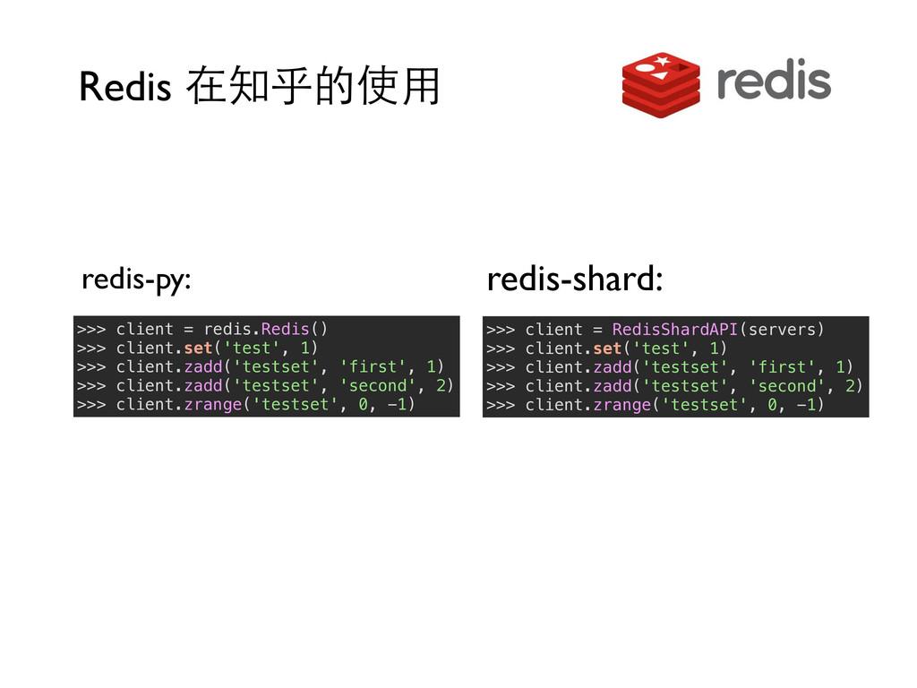 Redis 在知乎的使⽤用 redis-py: redis-shard: >>> client...