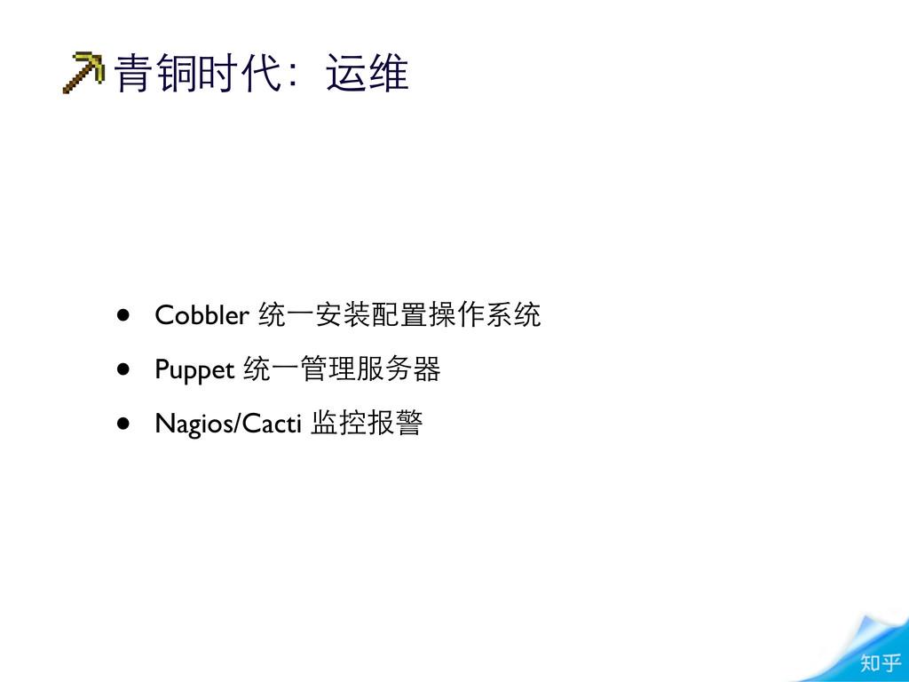 • Cobbler 统⼀一安装配置操作系统 • Puppet 统⼀一管理服务器 • Nagio...