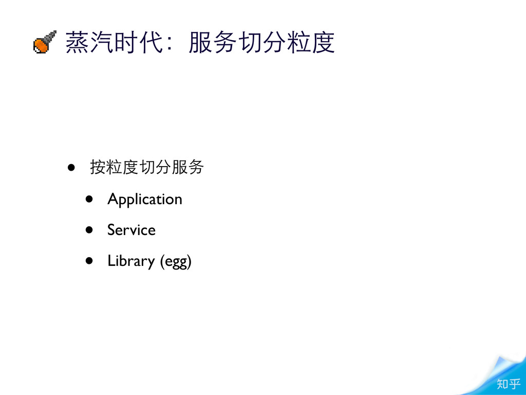 • 按粒度切分服务 • Application • Service • Library (eg...