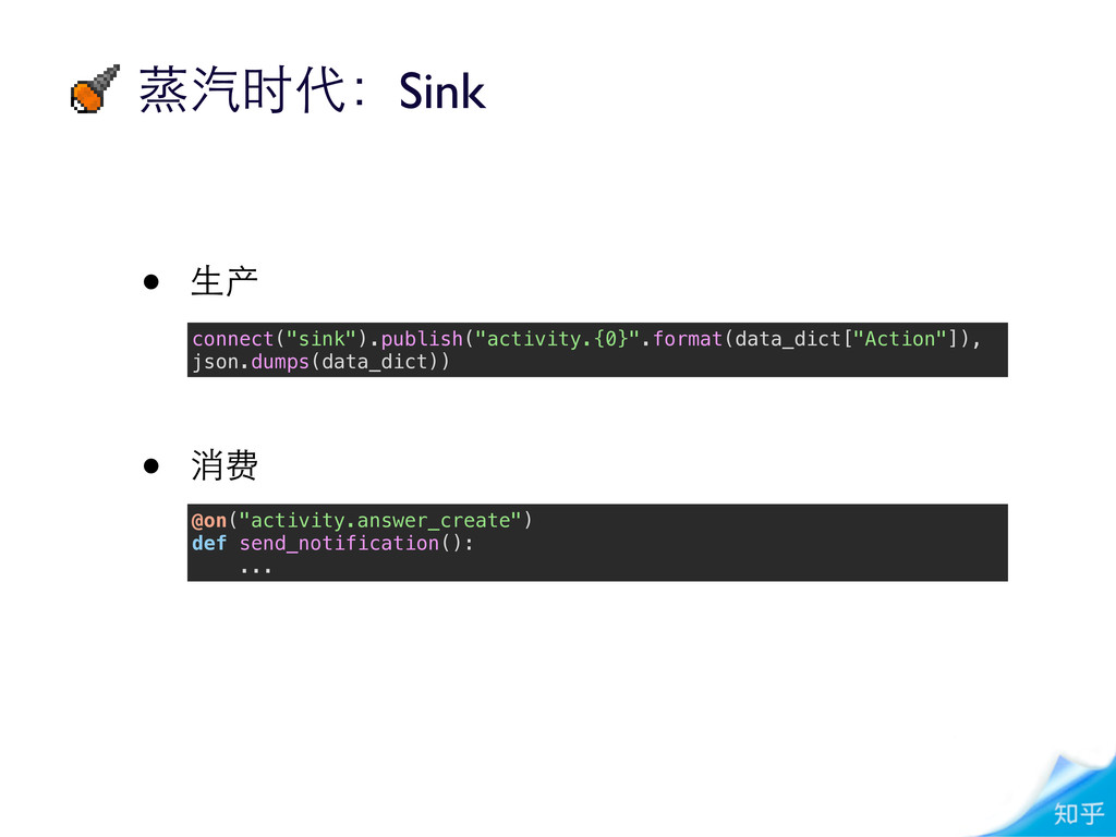 "• ⽣生产 • 消费 蒸汽时代:Sink connect(""sink"").publish(""a..."