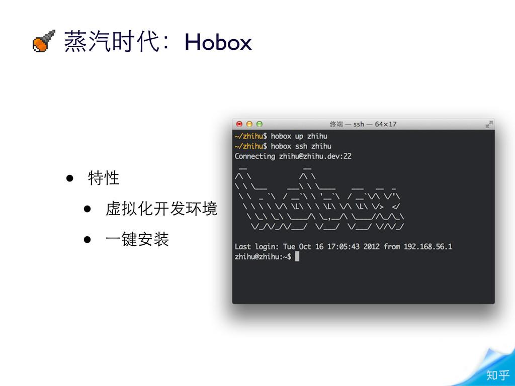 • 特性 • 虚拟化开发环境 • ⼀一键安装 蒸汽时代:Hobox