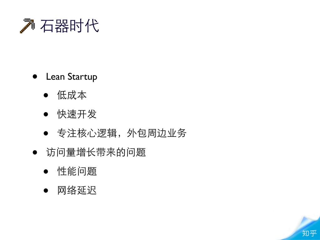 • Lean Startup • 低成本 • 快速开发 • 专注核⼼心逻辑,外包周边业务 • ...