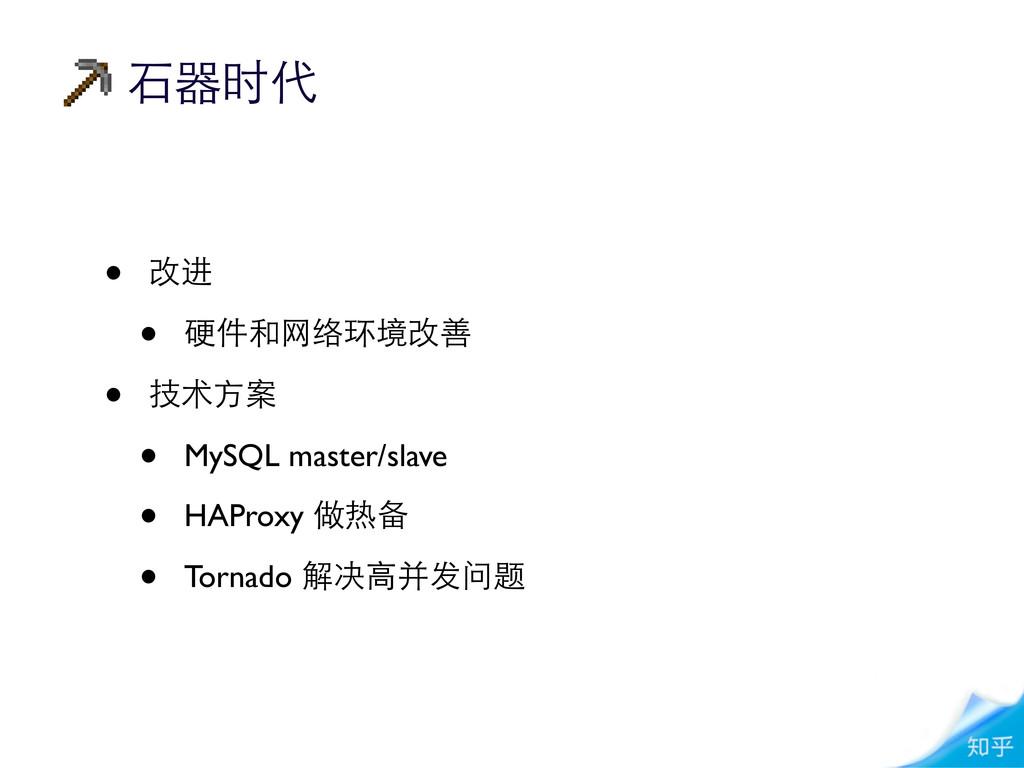 • 改进 • 硬件和⺴⽹网络环境改善 • 技术⽅方案 • MySQL master/slave...
