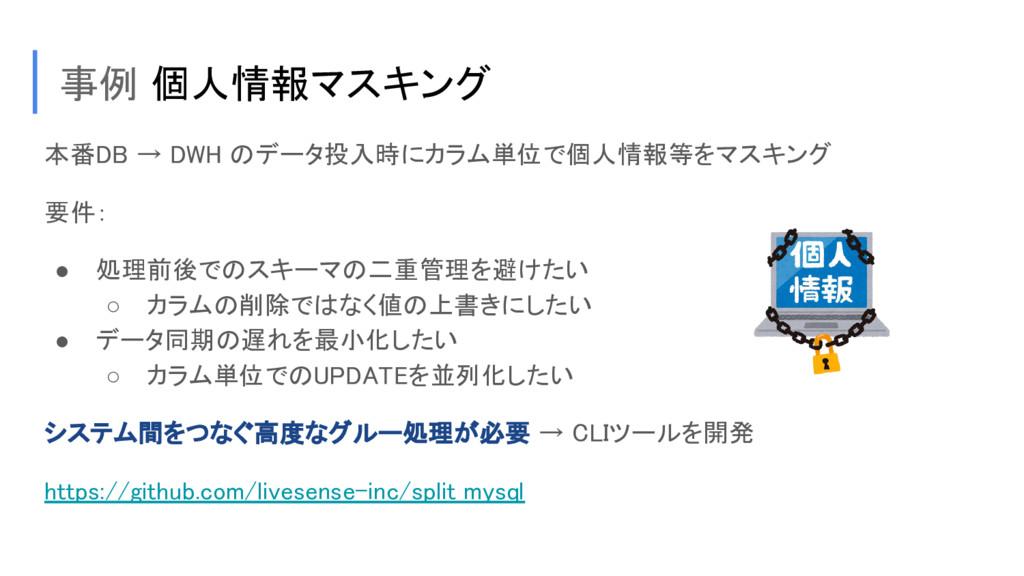 事例 個人情報マスキング 本番DB → DWH のデータ投入時にカラム単位で個人情報等をマスキ...