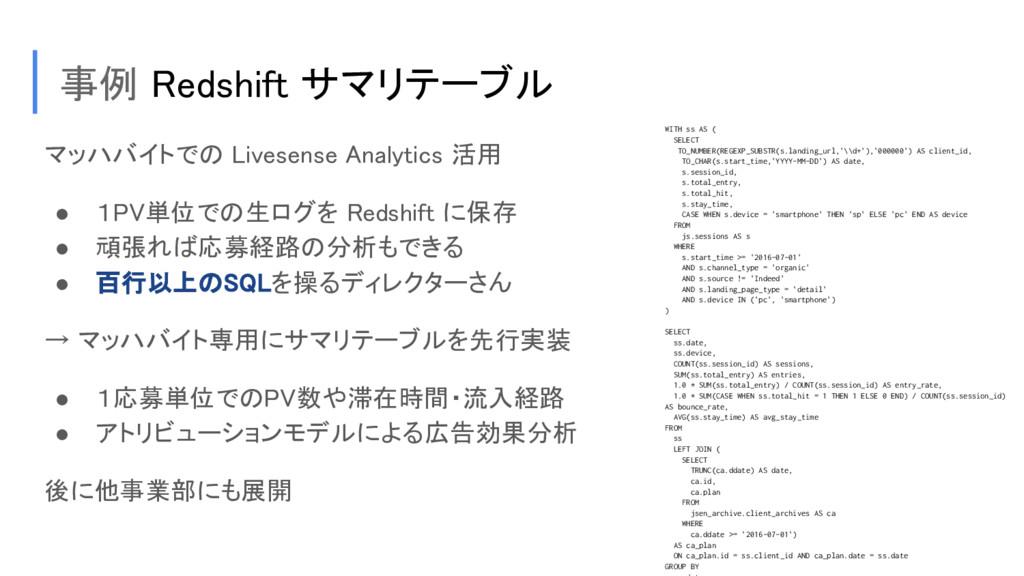 事例 Redshift サマリテーブル マッハバイトでの Livesense Analytic...
