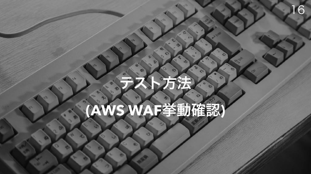ςετํ๏ (AWS WAFڍಈ֬)