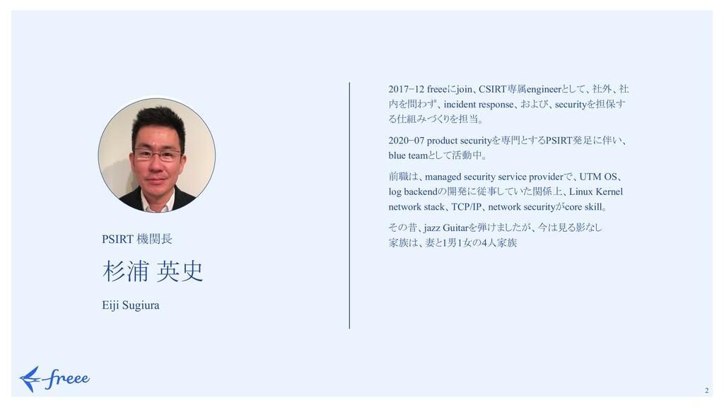 2 2017−12 freeeにjoin、CSIRT専属engineerとして、社外、社 ...
