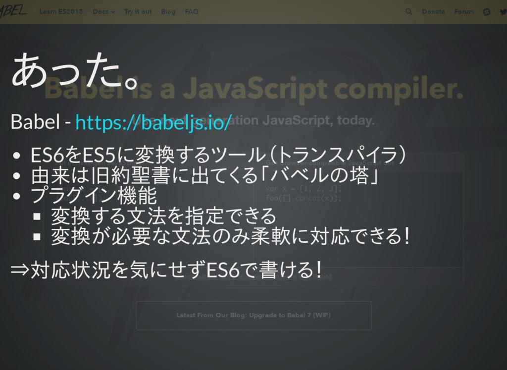 あった。 Babel - ES6をES5に変換するツール(トランスパイラ) 由来は旧約聖書に出...