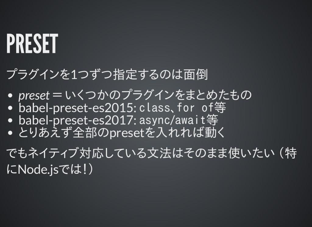 PRESET プラグインを1つずつ指定するのは面倒 preset = いくつかのプラグインをま...
