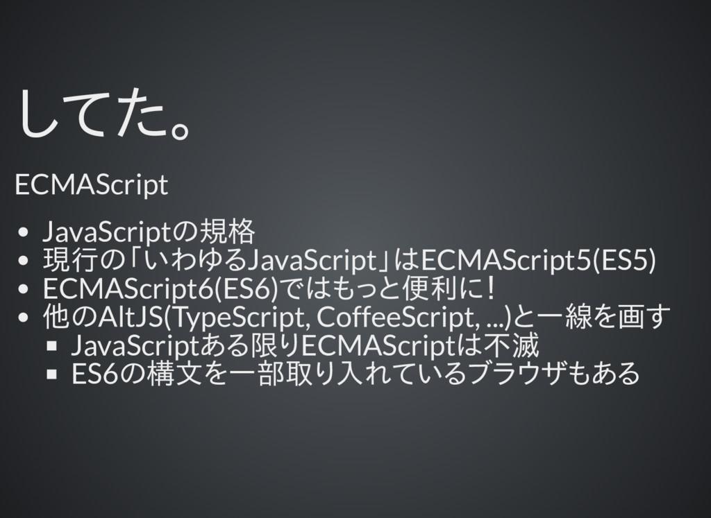 してた。 ECMAScript JavaScriptの規格 現行の「いわゆるJavaScrip...