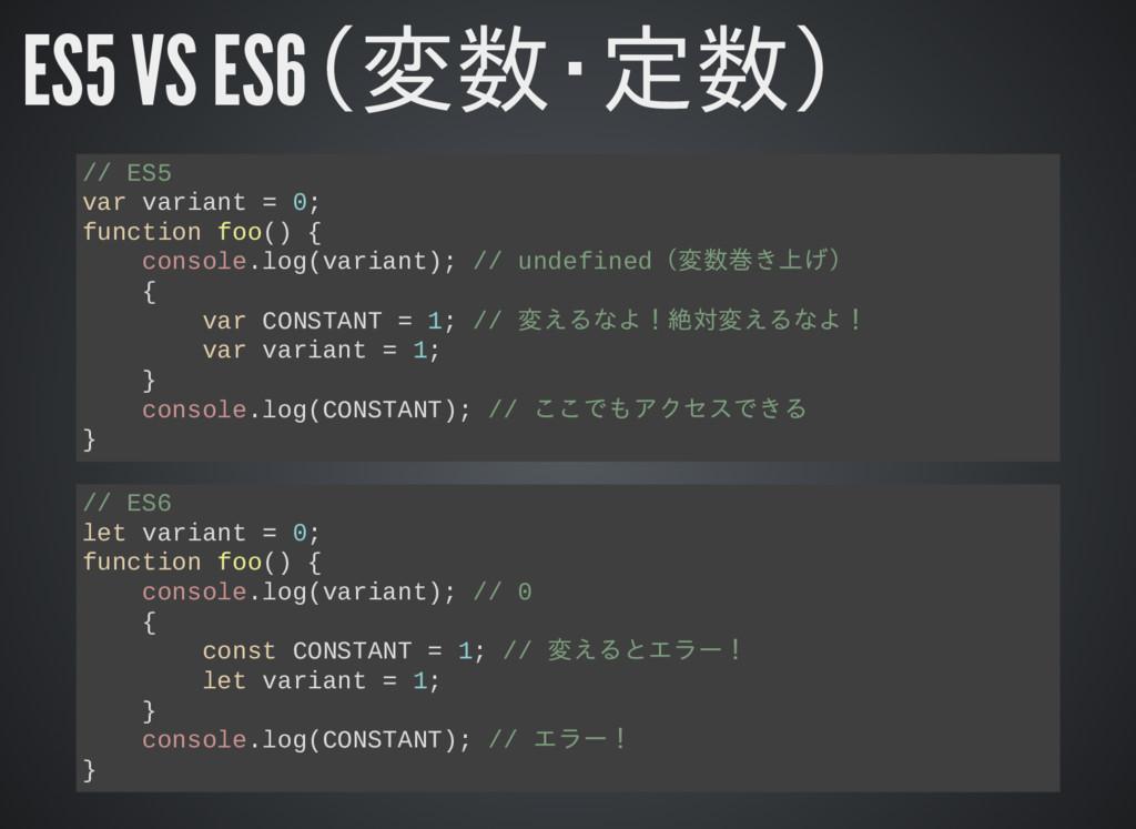 ES5 VS ES6(変数・定数) // ES5 var variant = 0; funct...