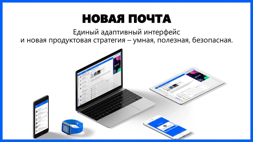 НОВАЯ ПОЧТА Единый адаптивный интерфейс и новая...