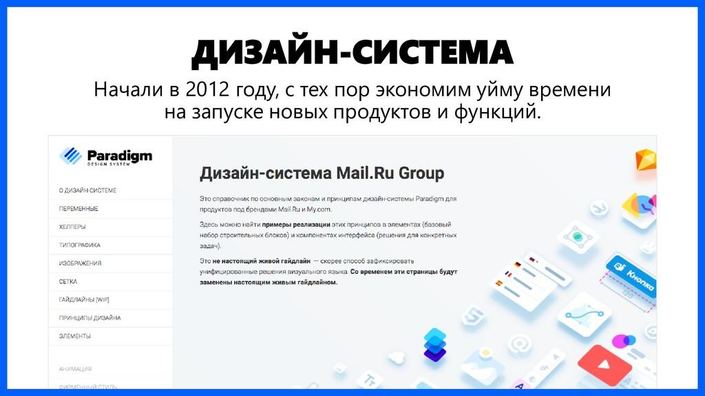ДИЗАЙН-СИСТЕМА Начали в 2012 году, с тех пор эк...