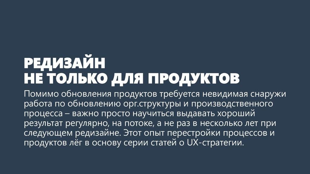 РЕДИЗАЙН НЕ ТОЛЬКО ДЛЯ ПРОДУКТОВ Помимо обновле...