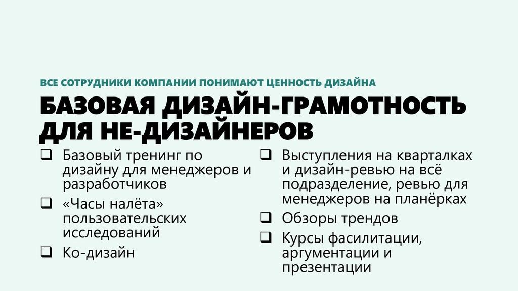 БАЗОВАЯ ДИЗАЙН-ГРАМОТНОСТЬ ДЛЯ НЕ-ДИЗАЙНЕРОВ ❑ ...