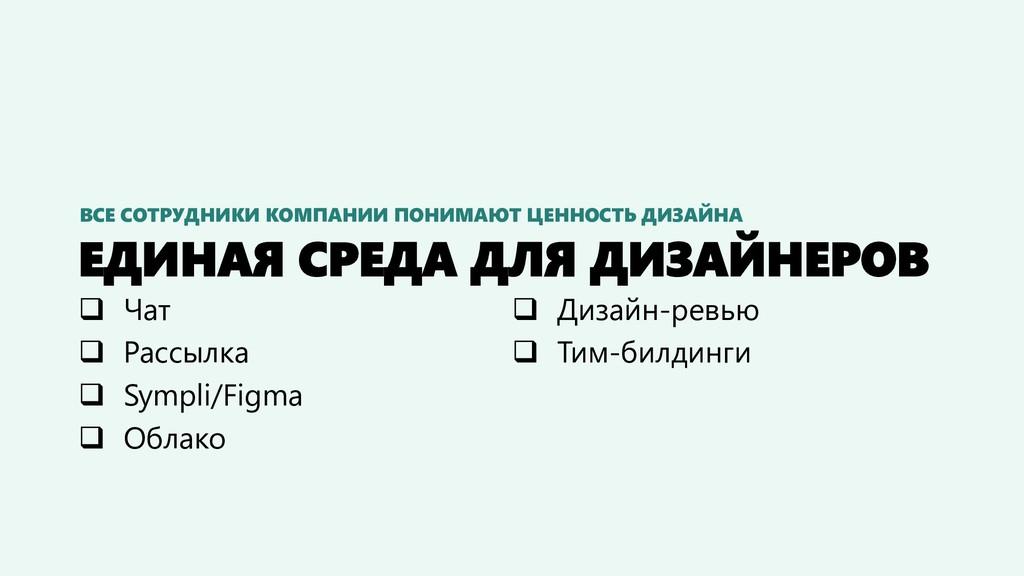 ЕДИНАЯ СРЕДА ДЛЯ ДИЗАЙНЕРОВ ❑ Чат ❑ Рассылка ❑ ...