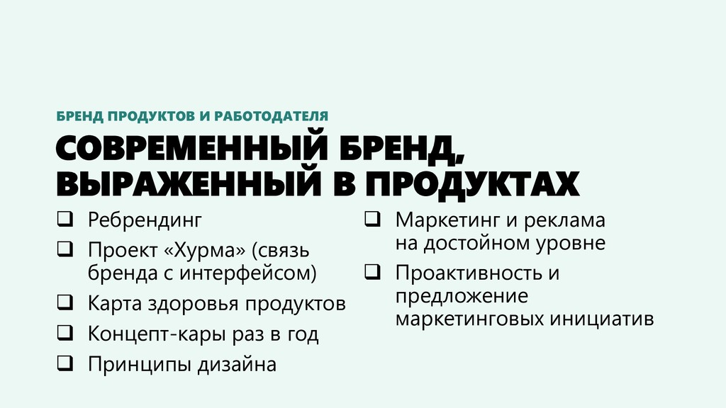 СОВРЕМЕННЫЙ БРЕНД, ВЫРАЖЕННЫЙ В ПРОДУКТАХ ❑ Реб...