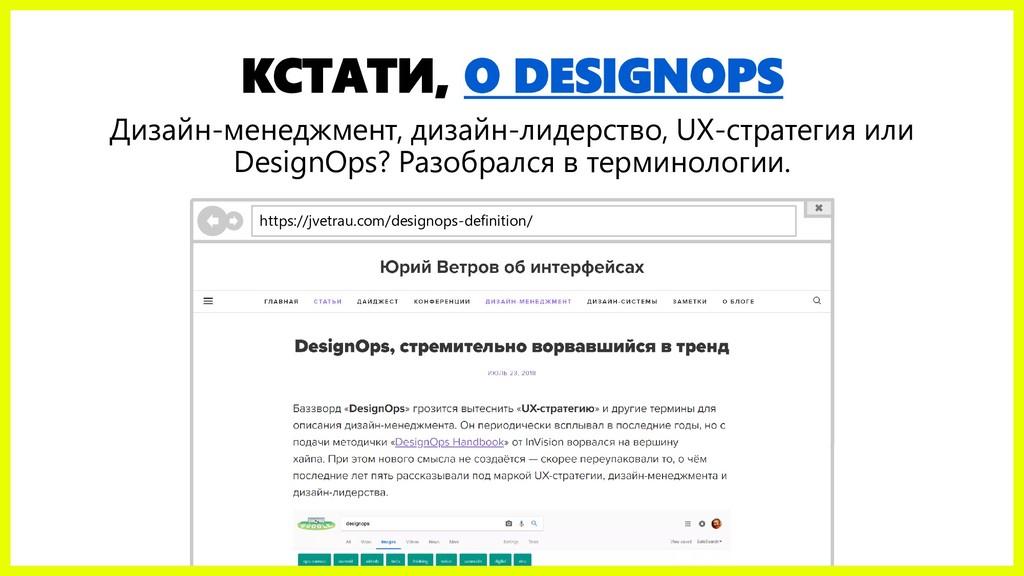 КСТАТИ, О DESIGNOPS Дизайн-менеджмент, дизайн-л...
