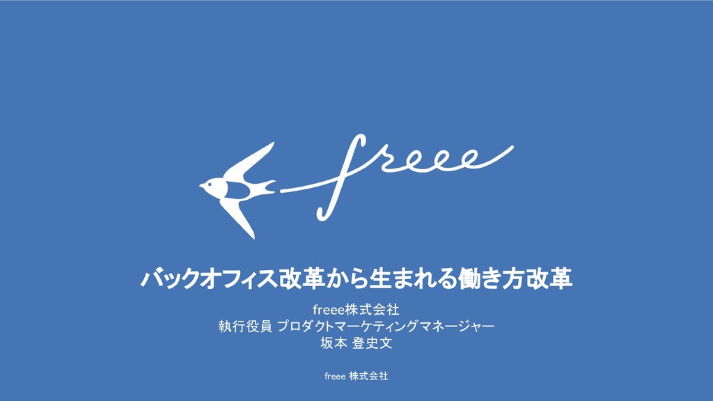 freee 株式会社 バックオフィス改革から生まれる働き方改革 freee株式会社 執行役員 ...