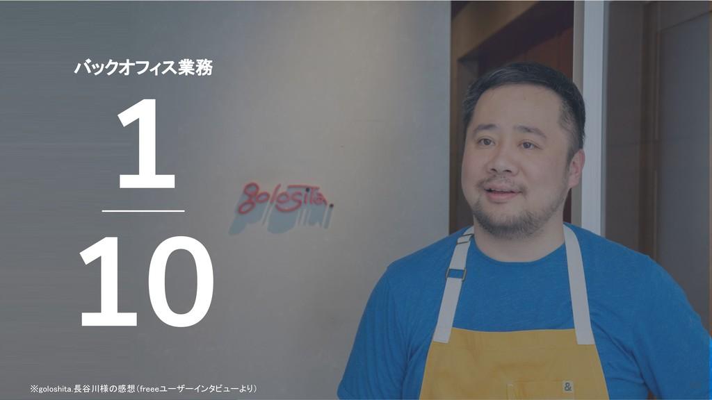 11 バックオフィス業務 1 10 ※goloshita.長谷川様の感想(freeeユーザーイ...