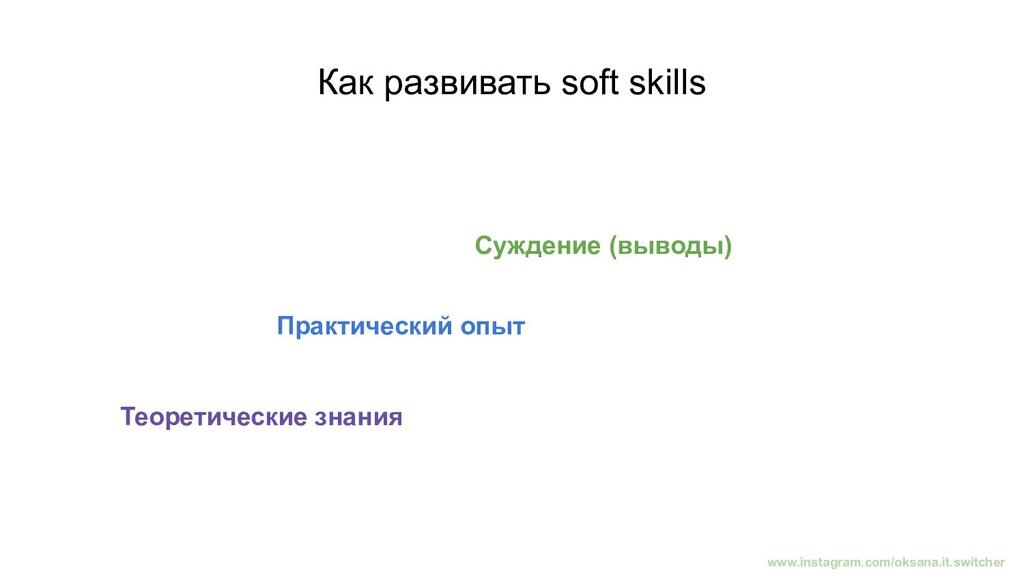 Как развивать soft skills Теоретические знания ...