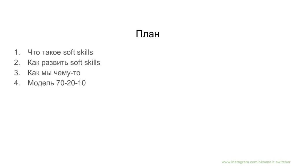 План 1. Что такое soft skills 2. Как развить so...