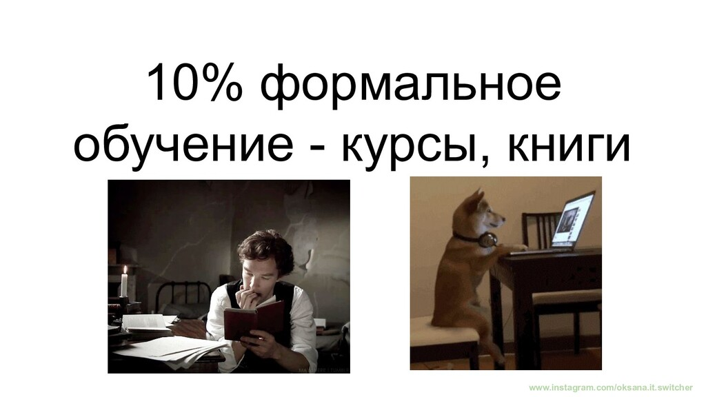 10% формальное обучение - курсы, книги www.inst...