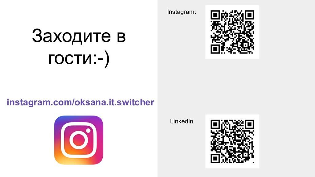 Заходите в гости:-) instagram.com/oksana.it.swi...