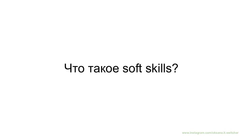 Что такое soft skills? www.instagram.com/oksana...