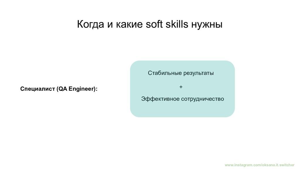 Когда и какие soft skills нужны Специалист (QA ...
