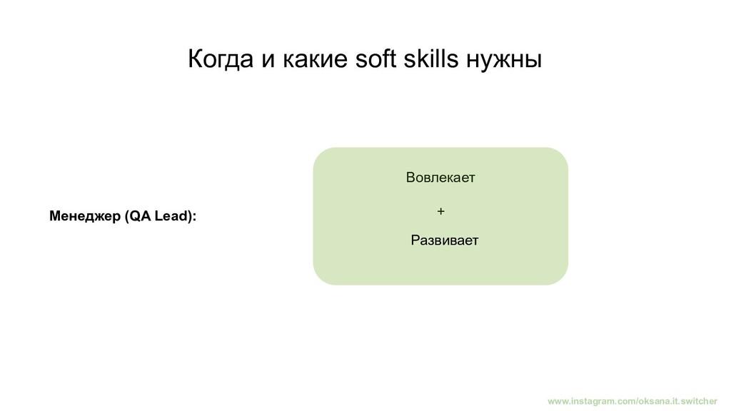 Когда и какие soft skills нужны Менеджер (QA Le...