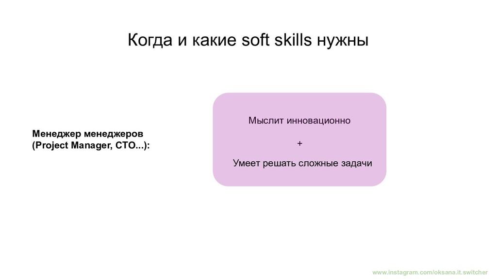 Когда и какие soft skills нужны Менеджер менедж...
