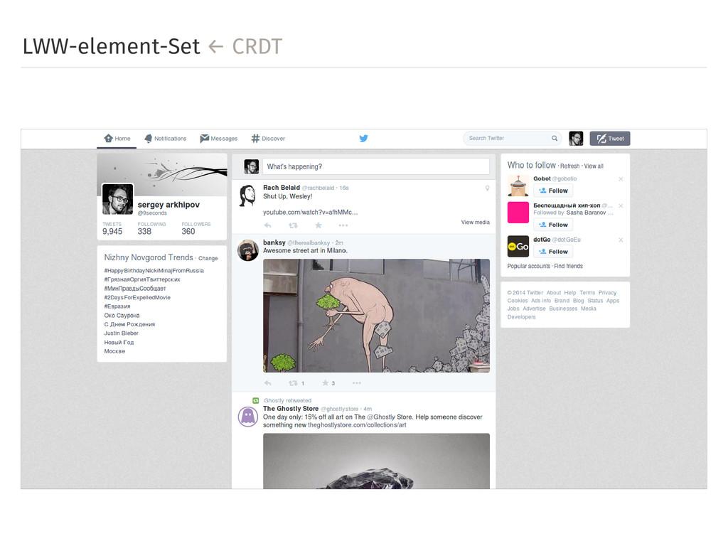 LWW-element-Set ← CRDT