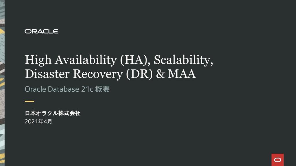 High Availability (HA), Scalability, Disaster R...