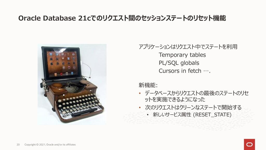 Oracle Database 21cでのリクエスト間のセッションステートのリセット機能 Co...