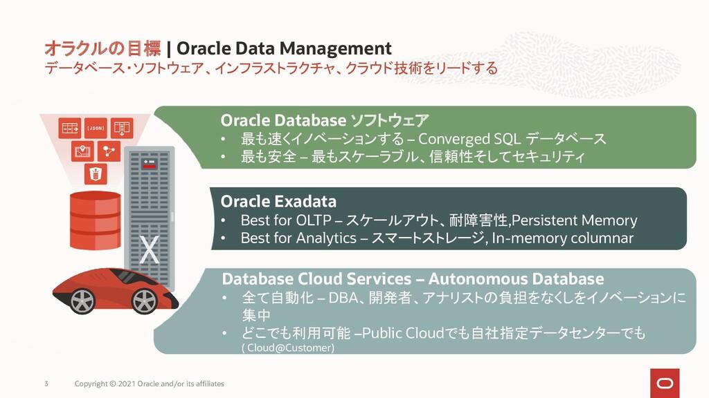 データベース・ソフトウェア、インフラストラクチャ、クラウド技術をリードする オラクルの目標 |...