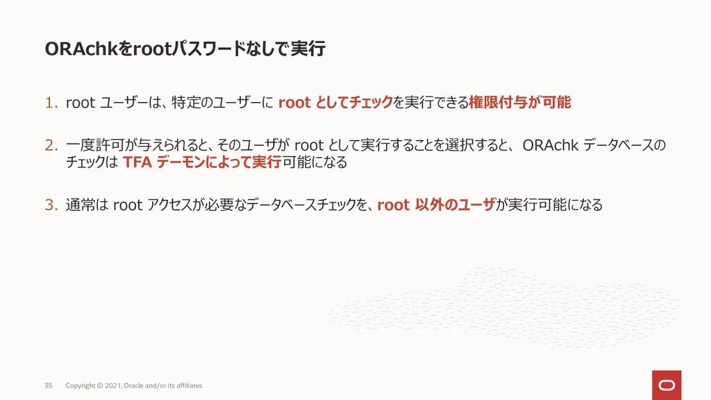 1. root ユーザーは、特定のユーザーに root としてチェックを実行できる権限付与が可...